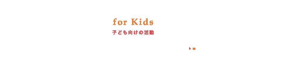 子ども向けの活動
